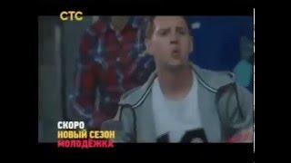 МОЛОДЁЖКА 3 сезон 2 часть  Анонс 3