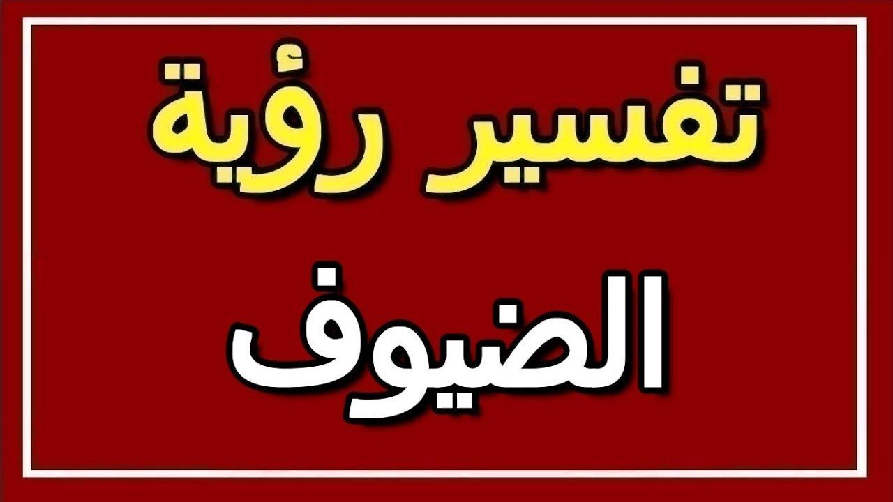 تفسير رؤية الضيوف في المنام Altaouil التأويل تفسير الأحلام الكتاب الثاني Youtube