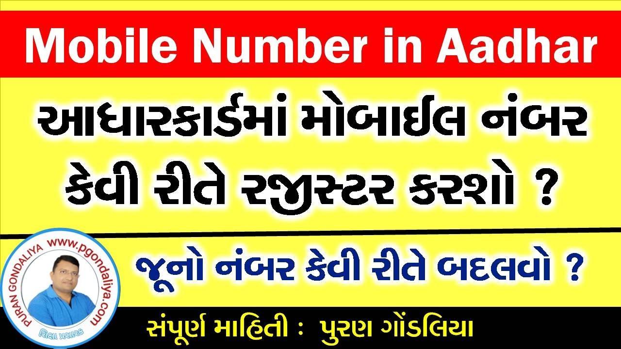આઘારકાર્ડમાં મોબાઇલ નંબર એડ/અપડેટ કેવી રીતે ? | Link/Register Mobile Number with Aadhar Card Online