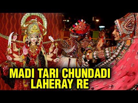 Madi Tari Chundadi Laheray Re - Ashapura Maa Nu Gulal - Devotional/Folk/Garba Song
