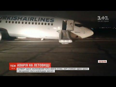 Одеське летовище заблоковано через аварію літака