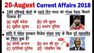 Daily Current Affairs 20 August 2018 | Important Current Affairs News in Hindi | railway alp exam