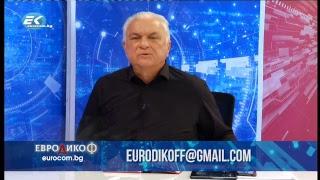 ✅ ЕПИЗОД 50 на предаването ЕвроДикоФ