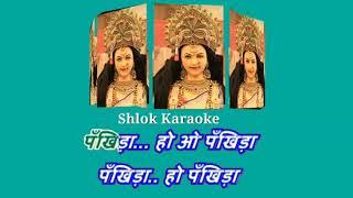 Pankhida Ho Pankhida | Kaali Mata Bhajan | Karaoke Bhajan