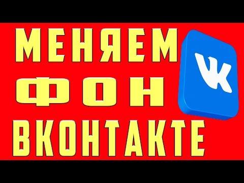 Как Поменять Фон в ВК (Вконтакте) или Тему в ВК (Вконтакте)