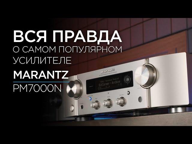 Cтриминговый усилитель Marantz PM7000N
