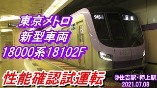 東京メトロ新型車両18000系18102F性能確認試運転@住吉駅・押上駅 2021.07.08