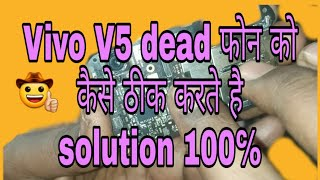 Vivo dead solution video