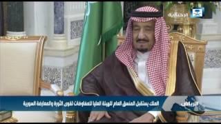 الملك يستقبل المنسق العام للهيئة العليا للمفاوضات لقوى الثورة والمعارضة السورية