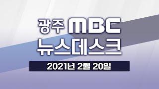 [광주MBC 뉴스데스크2021.02.20]광주 코로나 3명 추가 확진..방문판매 확산