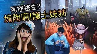 手遊多人遊戲 【第五人格】 小護士挑戰自由匹配對戰   iOS 3人在地連線