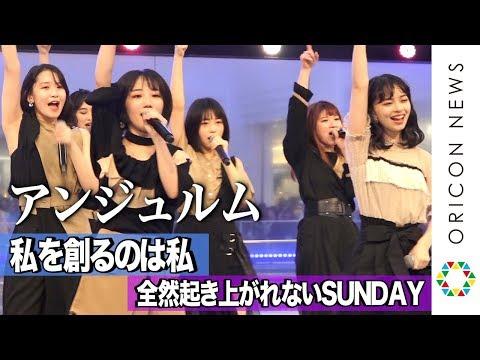 チャンネル登録:https://goo.gl/U4Waal ハロー!プロジェクトのアイドルグループ・アンジュルムが19日、東京・池袋サンシャインシティ 噴水広場...