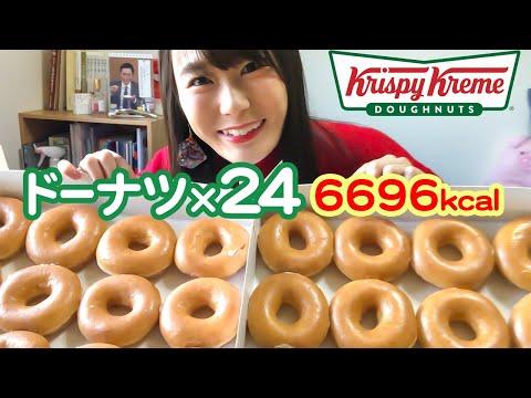 【大食い】ドーナツの…