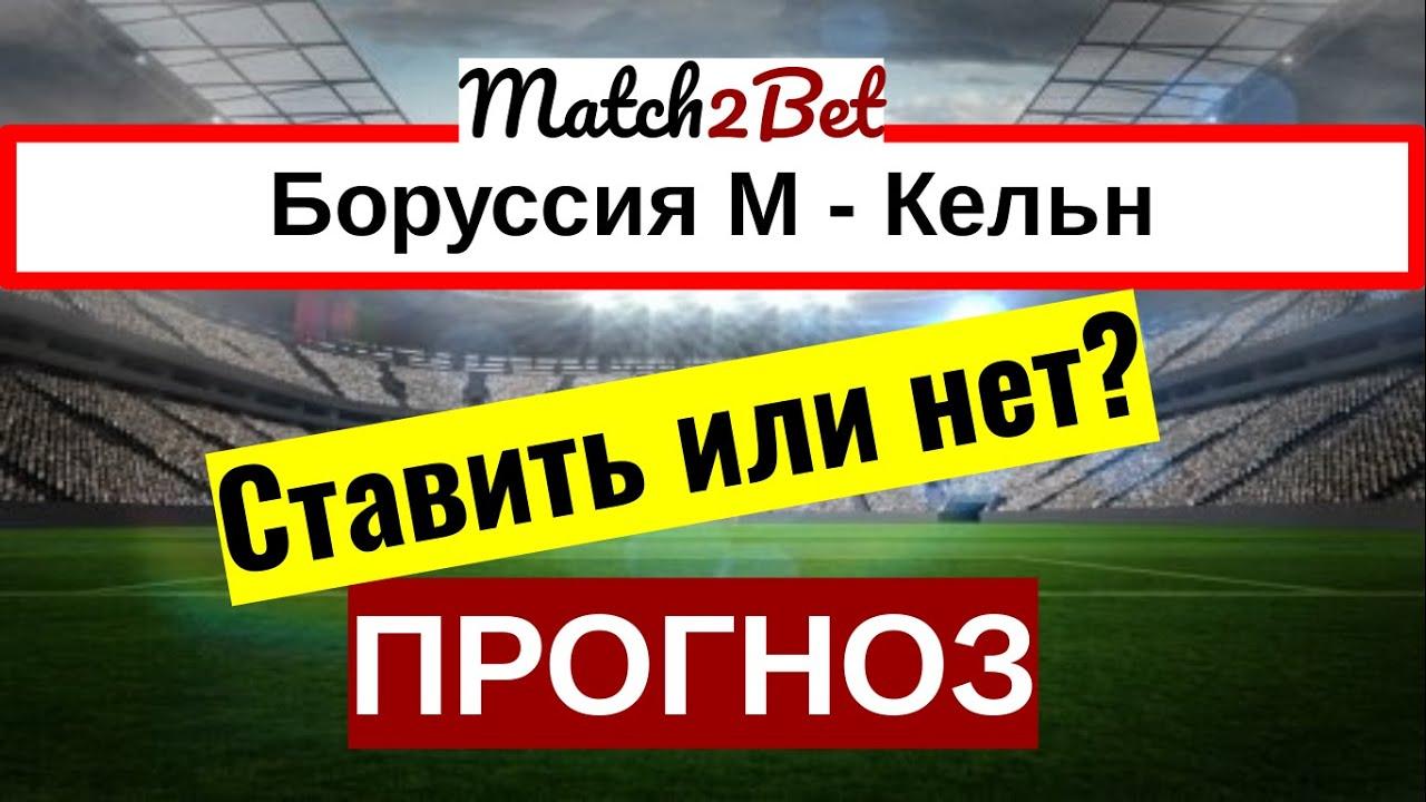 Borussiya M Keln Bundesliga Prognoz Na Futbol Segodnya Youtube