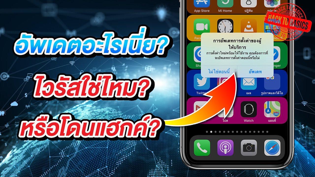 การอัพเดตการตั้งค่าผู้ให้บริการของ iPhone คืออะไร ติดไวรัส หรือโดนแฮกค์รึเปล่า