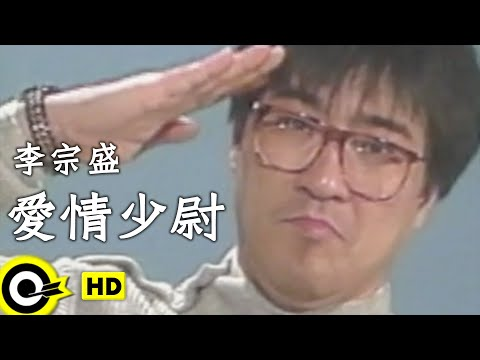 李宗盛 Jonathan Lee【愛情少尉 Lover second lieutenant】Official Music Video - YouTube