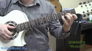 ЗЕМФИРА Искала со вступлением и соло разбор на гитаре