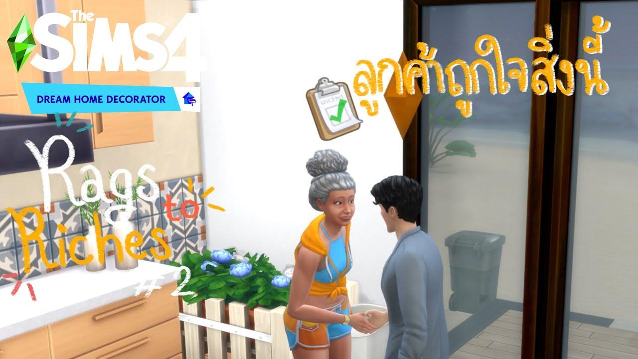 เดินสาย�ต่งบ้านรัวๆ the sims 4 rags to riches (dream home decorator) ss.2 ep.2