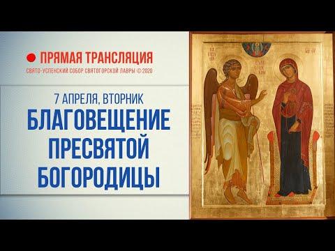Прямая трансляция. Благовещение Пресвятой Богородицы 7.4.20 г.