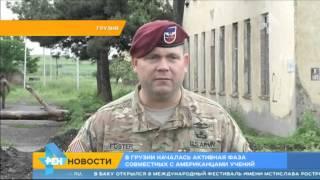 В Грузии начали учения с участием ВС США