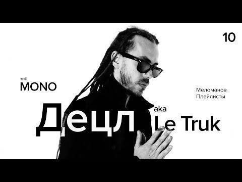 Децл Aka Le Truk - Меломанов Плейлисты / LIVE / THĒ MONO