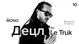 Download Децл aka Le Truk - Меломанов Плейлисты / LIVE / THĒ MONO Mp3 and Videos