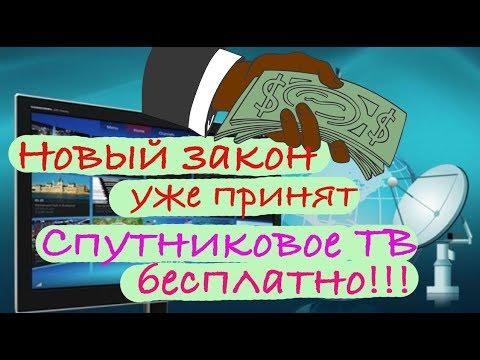 Проснитесь, Вы можете Смотреть Спутниковое ТВ Бесплатно. Попадос операторов спутника!