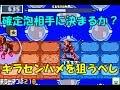 ロックマンエグゼ6 解説付きネット対戦生放送 048 の動画、YouTube動画。