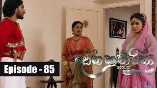 Dona Katharina | Episode 85 18th October 2018 Thumbnail