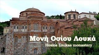 Μονή Οσίου Λουκά, η Αγιά Σοφιά της Ρούμελης | Hosios Loukas monastery UNESCO's World Heritage