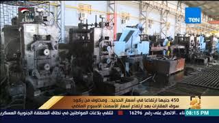 رأي عام – نائب رئيس غرفة مواد البناء باتحاد الصناعات يوضح أسباب زيادة أسعار الحديد في السوق المصري
