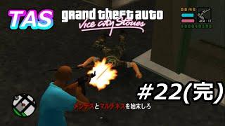 [TAS]Grand Theft Auto; Vice City Stories Part22(完結)