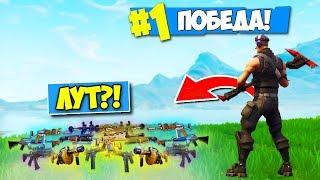 �������� ���� БЕСКОНЕЧНЫЙ ЛУТ?! — Fortnite Battle Royale ������