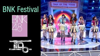 [Highlight แฉ] BNK Festival - BNK48