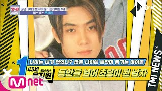 Mnet TMI NEWS [28회] 혼자 세월 빗겨 간 은초딩 ′젝스키스 은지원′ 200205 EP.28