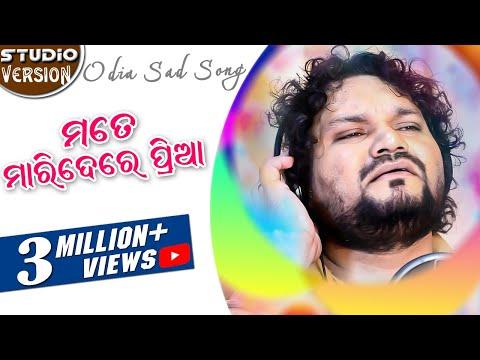 Mate Maridere Priya - Odia New Sad Song - Humane Sagar - Jeet Baral  - Studio Version -  HD
