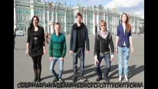 Сборная Академического Отпуска(, 2012-04-07T15:16:09.000Z)