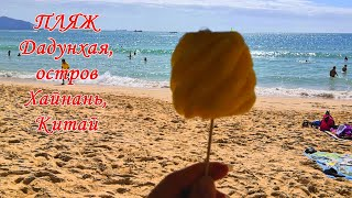 Пляж бухты Дадунхай остров Хайнань город Санья Китай