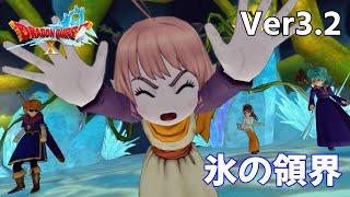 ドラクエ10【Ver3.2】氷の領界(氷雪と恵みの彼方へ)リルチェラ いにしえの竜の伝承ストーリー ネタばれ注意!Dragon Quest online Story