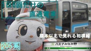 【貴重】1日6回だけ! 橋本以北で見れる相模線車両