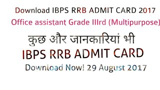 IBPS RRB ADMIT CARD 2017    Office assistant & Officer scale 2017 Video