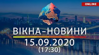 НОВОСТИ УКРАИНЫ И МИРА ОНЛАЙН | Вікна-Новини за 15 сентября 2020 (17:30)