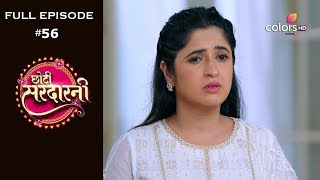 Choti Sarrdaarni - 13th September 2019 - छोटी सरदारनी - Full Episode