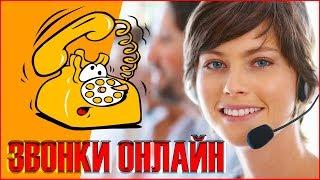Как позвонить с компьютера на телефон | Бесплатный звонок | Позвонить онлайн