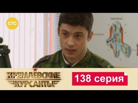 Кремлевские курсанты 138 серия