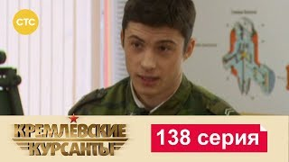 Кремлевские Курсанты 138