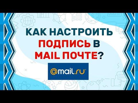 Как сделать подпись в MAIL.RU в 2019 году?