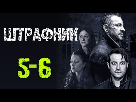 Сериал Штрафник 7 серия смотреть онлайн бесплатно на 1 канале