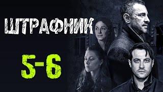 Штрафник 5-6 серия / Русские фильмы 2017 #анонс Наше кино