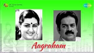 Aagraham | Malayalam Movie Audio Jukebox